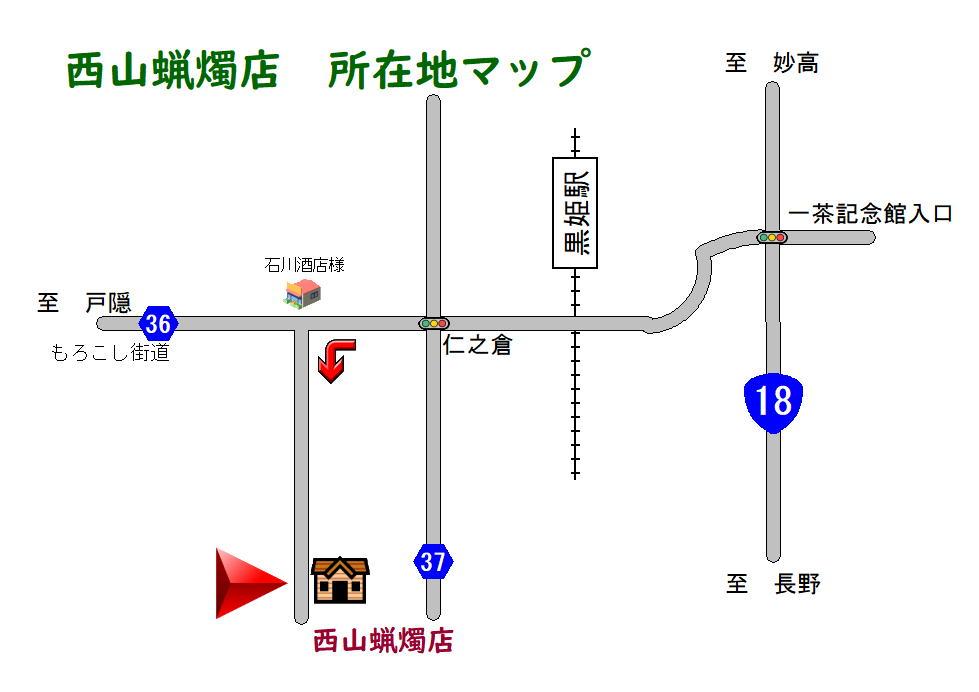 西山蝋燭店所在地マップ