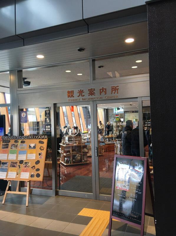飯山駅観光案内所